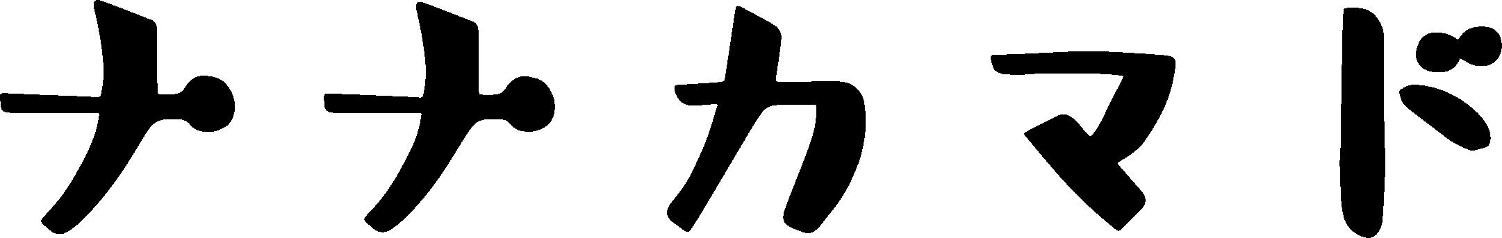 ナナカマド